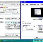 电脑显示器屏幕分辨率不正常怎么办?分辨率怎么调?-长沙电脑维修